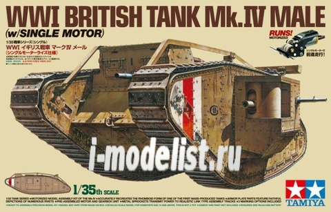 30057 Tamiya 1/35 WWI BRITISH TANK Mk.IV MALE (w/SINGLE MOTOR)
