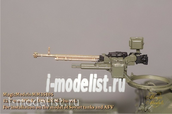 MM35105 Magic Models 1/35 Ствол 12,7-мм пулемета ДШК/ДШКМ. Для установки на модели Советской БТТ.