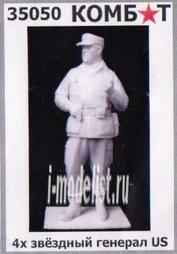 35050 Комбат 1/35 4х звёздный генерал USMC
