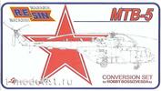 72105 Neomega 1/72 Конверсионный набор