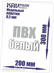 PL02W KAV Models Пластик модельный листовой 0,2 мм белый (ПВХ)