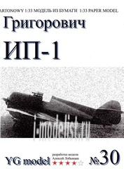 YG30 YG Models 1/33 Григорович ИП-1