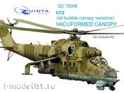 QC72006 Quinta Studio 1/72 Набор остекления для вертолёта