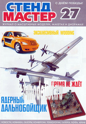10027 Журнал