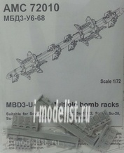 AMC72010 Advanced Modeling 1/72 Многозамковый балочный держатель МБДЗ-У6-68 (в комплекте два балочных держателя)