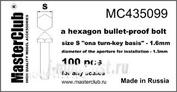 Mc435099 MasterClub Противопульная головка болта, размер под ключ - 1.6мм