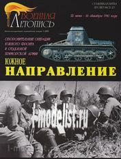 Л17 Военная летопись