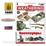 AMIG4781 Ammo Mig Magazine