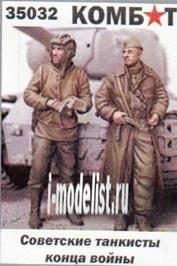 35032 Комбат 1/35 Советские танкисты конца войны