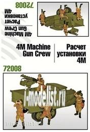 Z72008 Zebrano 1/72 Расчет установки 4М