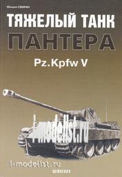 Цейхгауз Тяжелый танк Пантера. Свирин М.