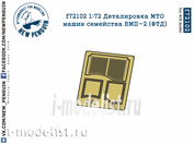 F72102 SG Modelling 1/72 Деталировка МТО машин семейства БМП-2 (ФТД, для ACE)