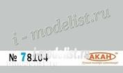 78104 Акан Светло-серый авиакомпания