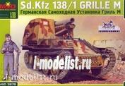 3576 Макет 1/35 Германская самоходная установка Sd.Kfz 138/1 Grille M