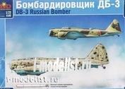 7228 Макет 1/72 Самолет ДБ-3