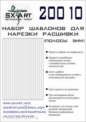 20010 SX-Art Набор шаблонов для нарезки расшивки (полосы 5мм)