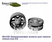 kv030 Format72 1/72 Направляющее колеса для танков семейства КВ (2 шт.)
