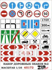 65172 ZIPMaket 1/35 Набор дорожных знаков №2