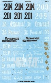 35104 Propagteam 1/35 Decal for kV-1 tank