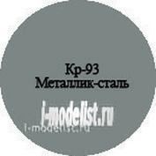 Кр-93 Моделист краска металлик-сталь