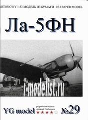 YG29 YG Model 1/33 Ла-5ФН