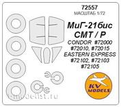 72557 KV Models 1/72 Маска для МuГ-21Р / СМТ / Бис + маски на диски и колеса