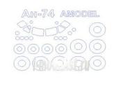 14451-1 KV Models 1/144 Набор окрасочных масок Антоннов-71 / -72 / -74