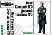 ZF43008 Zebrano 1/43 Дорогой товарищ №5 (Горбачев)