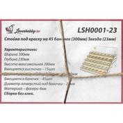 LSH0001-23 Laser Hobby Стойка под краску на 45 баночек (300 мм) Звезда (23 мм)