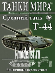 WOT26