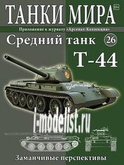 WOT26 Журнал