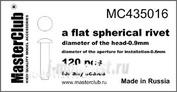 Mc435016 MasterClub Flat spherical rivet, diameter-0.9 mm (120 PCs.))