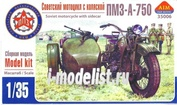 AIM35006 AIM Fan Model 1/35 Советский мотоцикл ПМЗ-А-750
