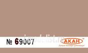 69007 Акан Телесный темно - кремовый