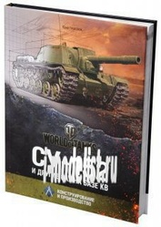 1006 World of tanks Книга СУ-152 и другие САУ на базе КВ. Конструирование и производство