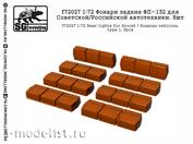 f72027 SG modeling 1/72 rear lights FP-130 for Soviet / Russian vehicles 8pcs.