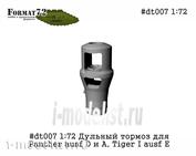 dt007 Format72 1/72 Дульный тормоз для Panther ausf D и А, Tiger I ausf E