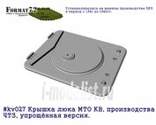 kv027 Format72 1/72 Крышка люка МТО КВ, производства ЧТЗ, упрощенная версия