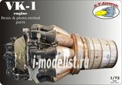 RVD72019 R.V. AIRCRAFT 1/72 MiG-15 VK-1 motor
