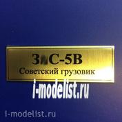 T03 Plate Plate for Soviet truck Z&S-5V 60x20 mm, color gold