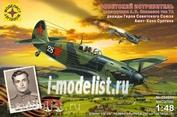 204804 Моделист 1/48 Советский истребитель конструкции А.С.Яковлева тип 7А Амет-хана Султана