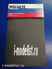 0116 MACHETE Наждачная бумага 2000 (2 листа)
