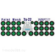 M72 059 KAV models 1/72 Окрасочная маска на Ту-22