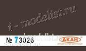 73026 Акан Тёмно-коричневый камуфляж верхнихи боковых поверхностей самолётов Су 17/25 МuГ 21/23/27