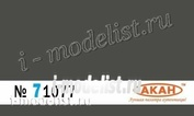 71077 Акан Германия Ral: 6006 Полевой серый (Feldgrau) Объём: 10 мл.