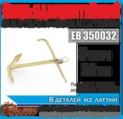 EB350032 Эскадра 1/350 Якорь адмиралтейский 35 мм с металличеcким штоком (уп. 2 шт)