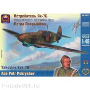 48011 ARK-models 1/48 Истребитель Як-7Б Петра Покрышева