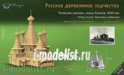 1712 Sbmodel Team model