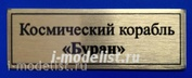 Т258 Plate Табличка для Космического корабля