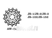 AW-10 Friulmodel 1/35 Металлические колеса JS-1 / JS-2 / JS-3 / JS-122 / JS-152